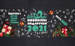 Новогодние сладкие подарки коллекция 2020-2021