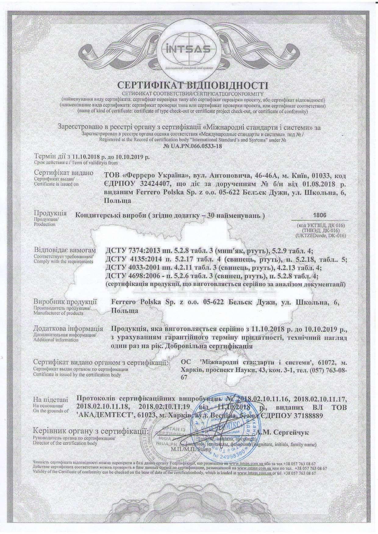 сертификаты-конфета-min-001